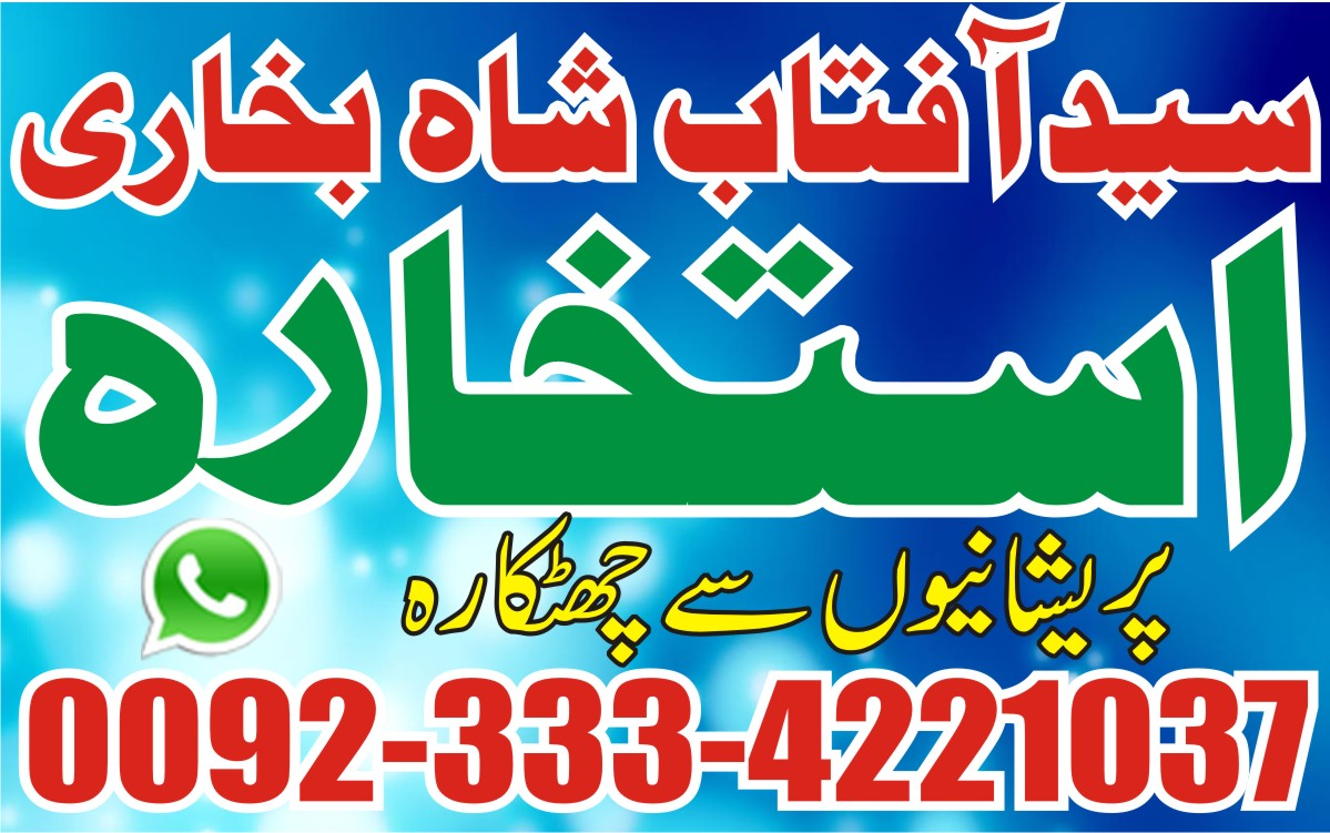 Manpasand Shadi, Noori ilm, Manpasand shadi UK, Manpasand shadi ka taweez, Manpasand shadi ka wazifa, Manpasand shadi ki dua, Man Pasand shadi UK, Free Online istikhara, Inami possibility, Kala jadu ka taweez, Kala jadu ka toor, Kala ilm ki kaat, Kala Jadu, Aulad ki bandish, Rishton ki bandish, Karobari bandish, Sotan Ka Rog, Talaq ka masla, Jaidad ka masla, Mian Biwi ka jhagra, Gharelu larai jhagra, Black Magic expulsion, Black Magic Spell, Women And Men Health Astrology, Make Love Strong Between Husband And Wife, Get Your Love Back In 3 Days, Astrologer Online, Child Care, Nurse Jobs, Jobs in Qatar, Jobs in Malaysia, Husband And Wife Love Problems arrangement, Husband spouse Relationship Problems arrangement, Love Marriage Problems arrangement, Thailand Lottery, Prize Bond, Australian Lottery, Salat Al istikhara, Salatul istikhara