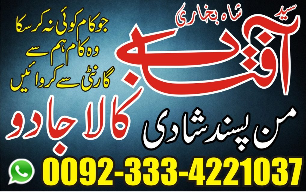 Manpasand Shadi, Manpasand shadi UK, Manpasand shadi ka taweez, Manpasand shadi ka wazifa, Manpasand shadi ki dua, Man Pasand shadi UK, Free Online istikhara, Inami possibility, Kala jadu ka taweez, Kala jadu ka toor, Kala ilm ki kaat, Kala Jadu, Aulad ki bandish, Rishton ki bandish, Karobari bandish, Sotan Ka Rog, Talaq ka masla, Jaidad ka masla, Mian Biwi ka jhagra, Gharelu larai jhagra, Black Magic expulsion, Black Magic Spell, Women And Men Health Astrology, Make Love Strong Between Husband And Wife, Get Your Love Back In 3 Days, Astrologer Online, Child Care, Nurse Jobs, Jobs in Qatar, Jobs in Malaysia, Husband And Wife Love Problems arrangement, Husband spouse Relationship Problems arrangement, Love Marriage Problems arrangement, Thailand Lottery, Prize Bond, Australian Lottery, Salat Al istikhara, Salatul istikhara